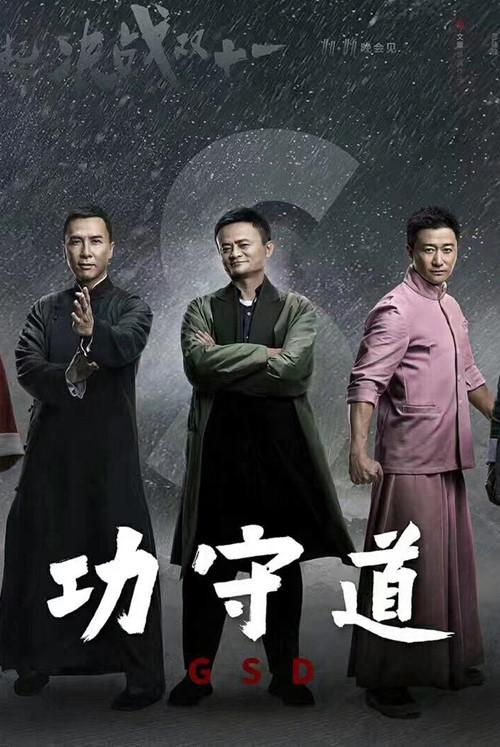 Xuất hiện bên cạnh các ngôi sao võ thuật, tỉ phú Jack Ma cũng không hề kém cạnh, ông chọn biểu diễn môn sở trường Thái Cực quyền Ảnh: weibo